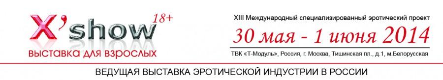 Международная специализированная выставка эротической индустрии X'show, ЭРОС Москва 2014