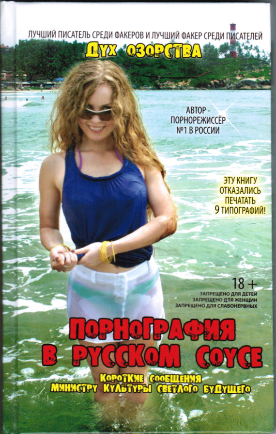 Дух озорства Порнография в Русском стиле